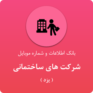 بانک موبایل شرکت های ساختمانی استان یزد