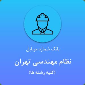 بانک موبایل نظام مهندسی استان تهران