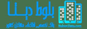بلوط – بانک موبایل مشاغل | مرجع تخصصی بانک اطلاعات مشاغل کشور
