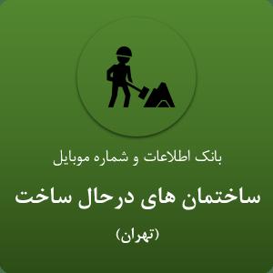بانک موبایل ساختمان های درحال ساخت تهران
