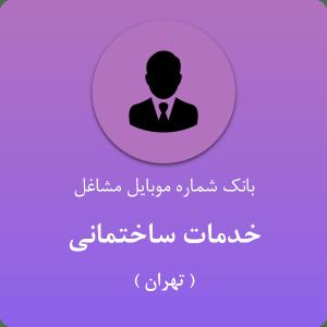 بانک موبایل خدمات ساختمانی تهران
