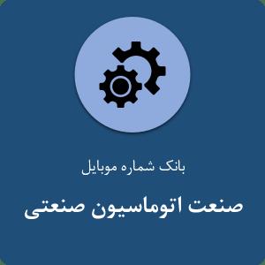 بانک موبایل صنعت اتوماسیون صنعتی