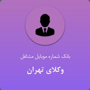 بانک موبایل وکلای تهران