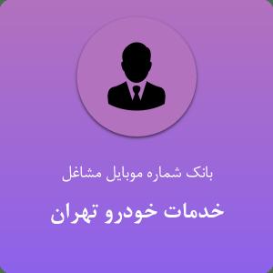بانک موبایل خدمات خودرو تهران
