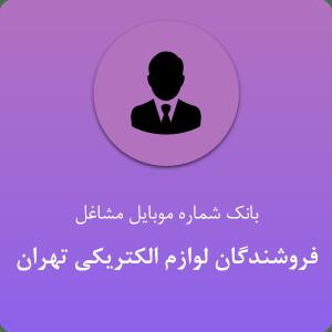 بانک موبایل فروشندگان لوازم الکتریکی تهران