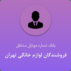 بانک موبایل فروشندگان لوازم خانگی تهران