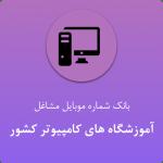 بانک شماره موبایل آموزشگاه های کامپیوتر کشور