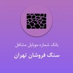 بانک شماره موبایل سنگ فروشان تهران
