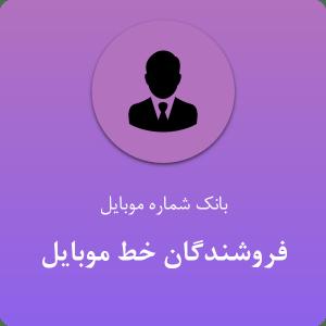 بانک موبایل فروشندگان خط موبایل ایران