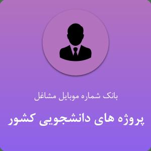 بانک موبایل مشاغل پروژه های دانشجویی