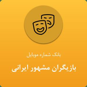 بانک موبایل بازیگران ایرانی