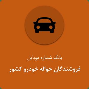 بانک موبایل فروشندگان حواله خودرو کشور